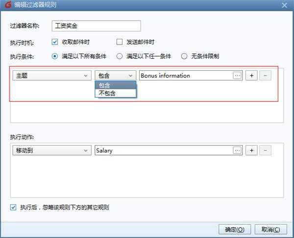foxmail邮箱过滤器,数据库要怎么设计?