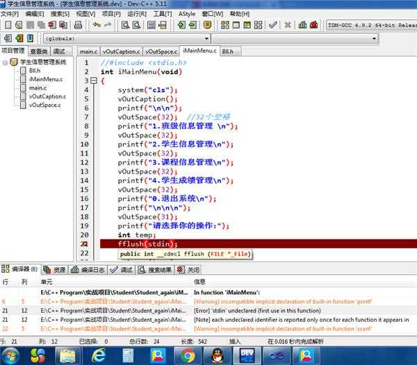 Dev C++多文件编译问题