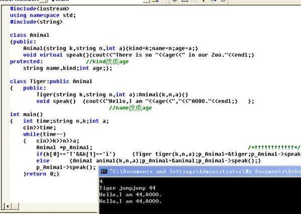 有关基类指针调用类的虚函数时所遇到的问题