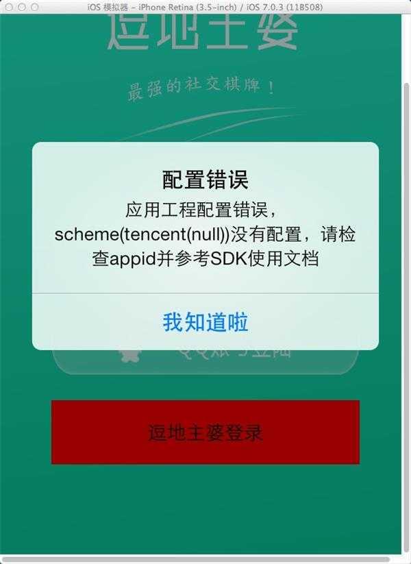 做QQ第三方登录时提示本人应用工程配置错误,scheme没有配置?但本人配置了啊