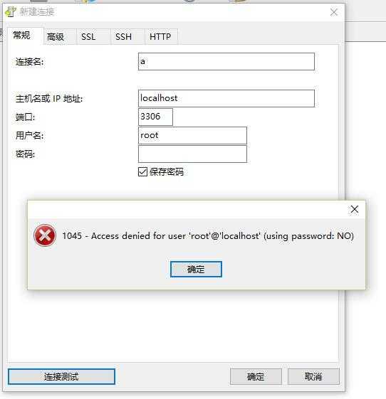 mysql数据库 配置的时候 出现 1045 客户端连不上去