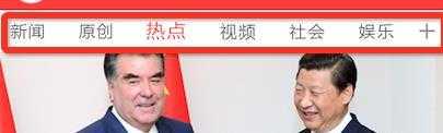 iOS新闻栏目导航栏怎么搞 @今日头条@网易新闻