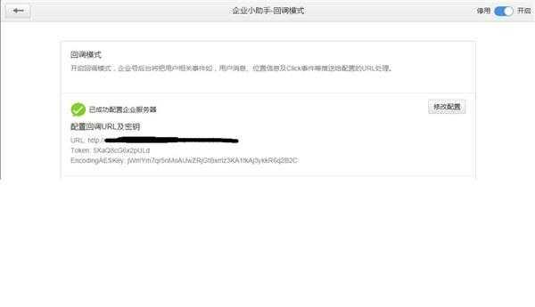 微信公众平台企业号回调模式的URL验证——Java