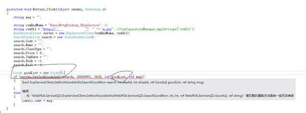 c#类型转换问题