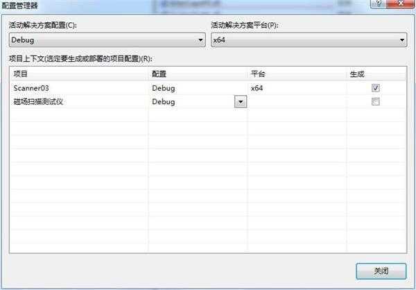"""VS2010发布windows应用程序时提示:面向""""x64""""的文件""""**.dll""""与项目的目标平台""""x86""""不"""
