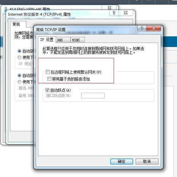 C#怎么代码实现设置链接VPN后取消默认网关