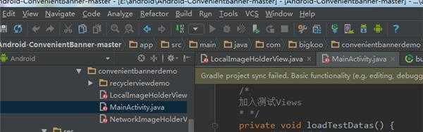 android studio导入项目问题