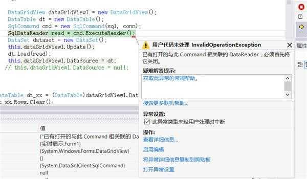 C#定时读取数据库,要么就出错,要么就是一闪一闪的很快