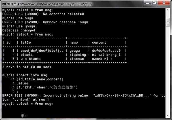 mysql字段写入汉子提示错误 编码怎么样改变