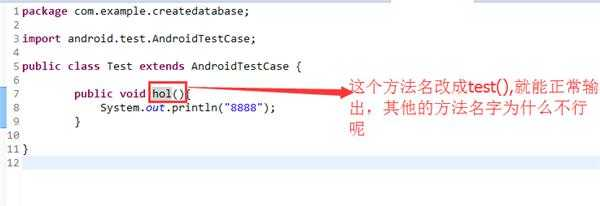AndroidTestCase