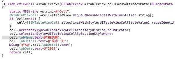纯代码自定义cell问题,给label.text 赋不了值