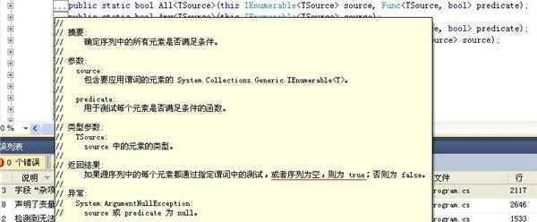 Linq问题,在List为空时,All 方法返回值为什么是true