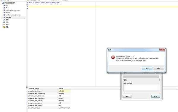 MySQL Font出错