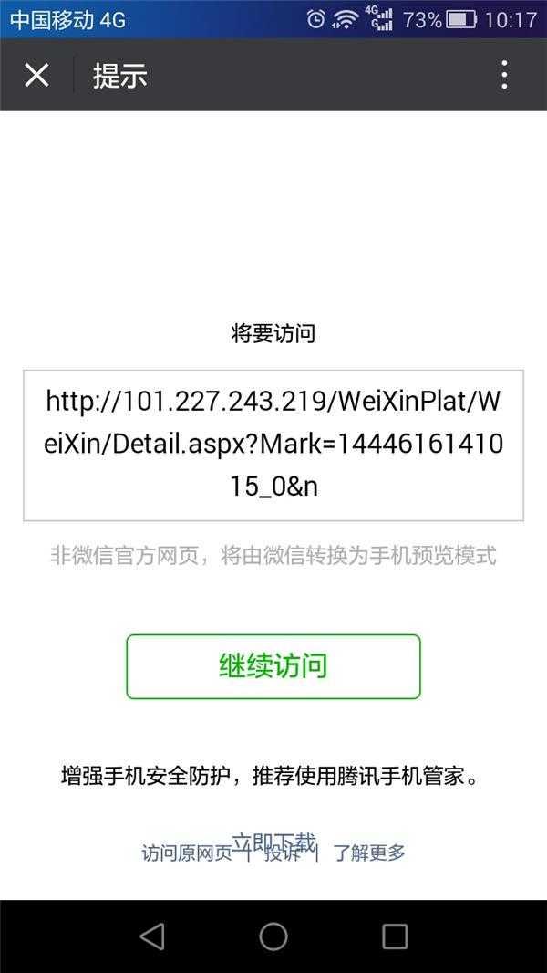 非微信官方网页 转换为手机预览模式