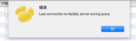 mac系统下连接远程mysql始终无法连接