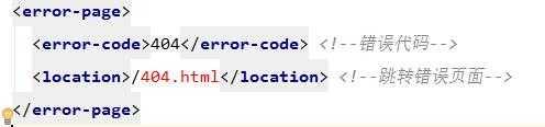 怎么样在404错误时,跳转到指定的404页面