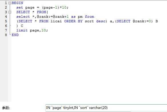 navicat for mysql 存储过程问题