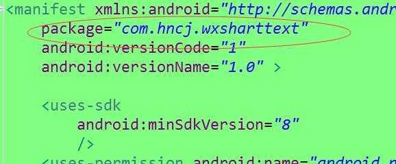 微信分享 找不到WXEntryActivity类