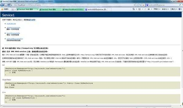 Android通过WebService访问SQL Server无法显示数据