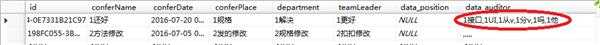 (SQL server数据库)获取数据库中的数,并填入前台表格中