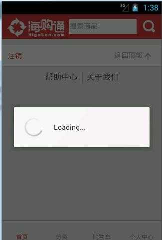 android中webView所遇问题