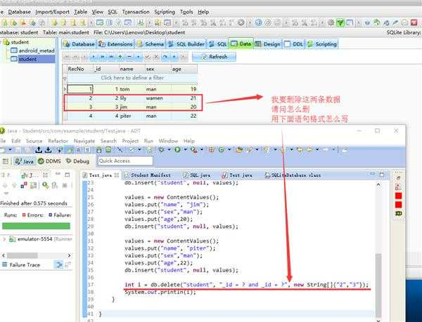 SQLiteDataBase 删除数据