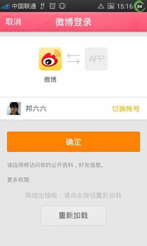 [求帮助]android使用sharesdk进行第三方sso新浪微博登陆
