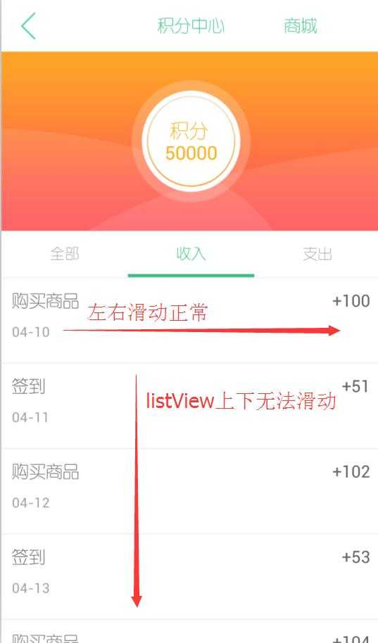 android 事件滑动问题 viewPager+fragment+listView