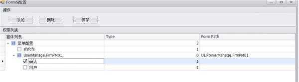 C#treeList做的权限管理,对已勾选的节点怎么保存,怎么才能保证下次进入该界面的时候还是之前的勾选状态而