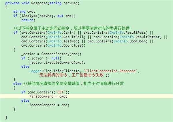 每个客户端的指令单独响应,但是每条指令在执行完之前只响应一次