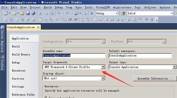 引用问题 .NET Framework 4与.NET Framework 4 Client Profile