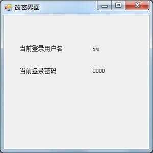 C#登录以后修改密码问题