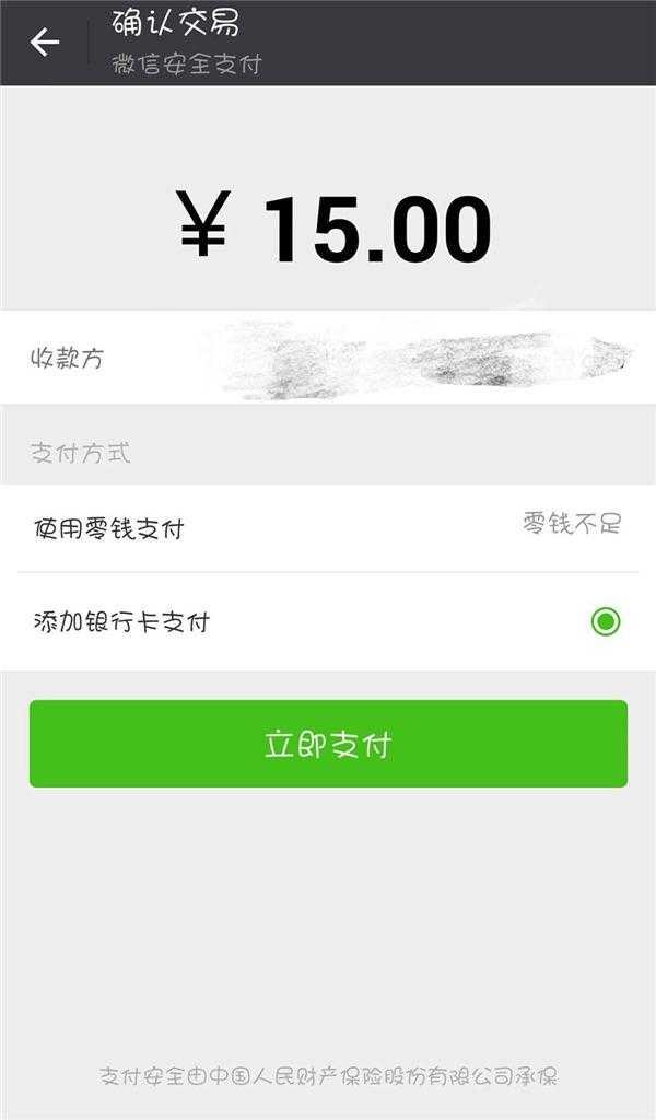 关于android微信app支付