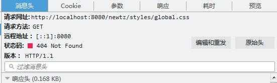 maven关于jsp页面加载图片和css路径的问题