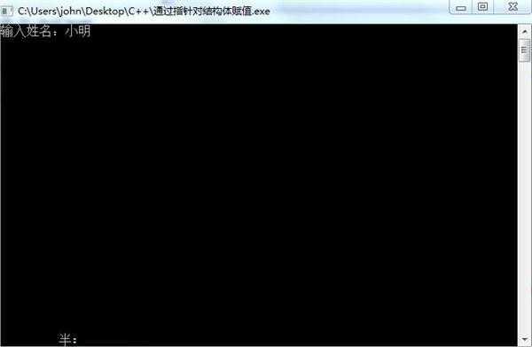C++中通过键盘输入结构体内数组元素问题
