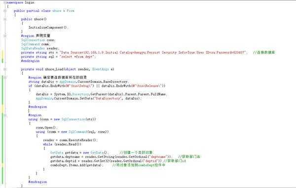 想问个关于C#控件combobox从数据库提取数据的问题