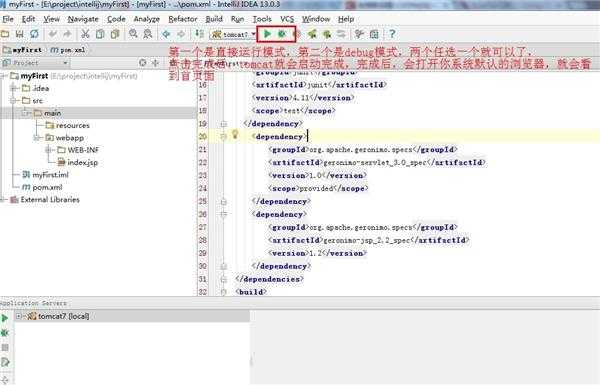 intellij13 教程(01)-利用maven开发第一个web项目Hello wold