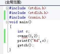 VS2010 使用库函数max,能编译、运行,但提示未定义标识符