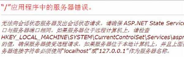 asp.net状态服务(asp.net state server)明明已经启动了,可访问网站时依然提示该服务未