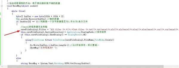 C#写的一个关于简单的聊天系统