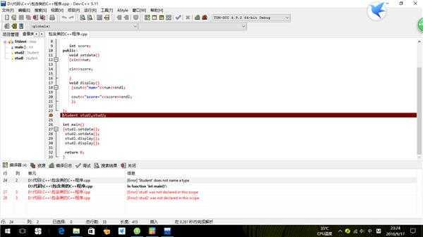 一个简单包含类的C++
