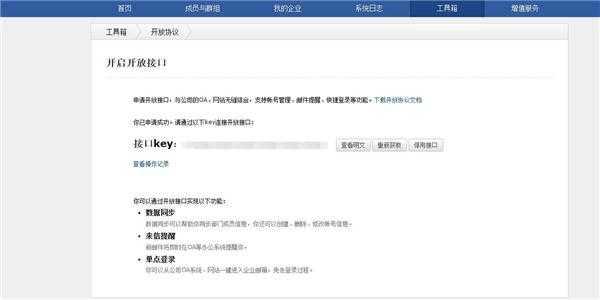 问一下有QQ企业邮箱进行二次开发的吗