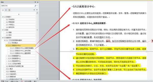 poi怎么样读取word文档的目录结构