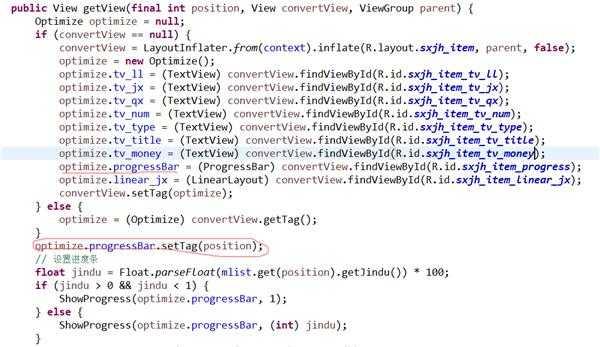 ListView复用进度条数据错乱
