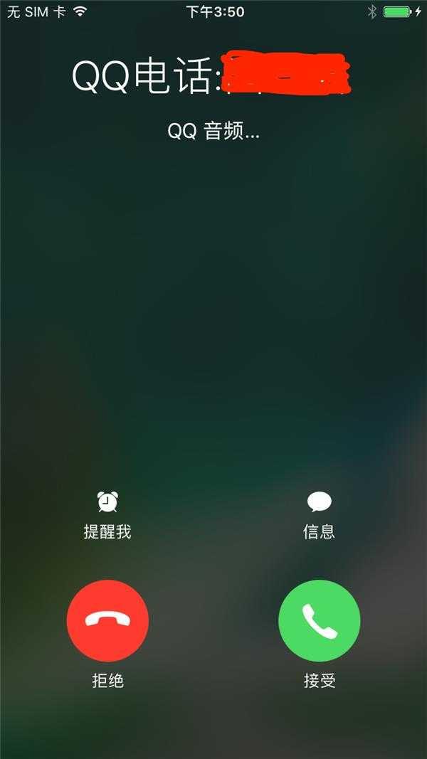 后台消息推送利用Call Directory Extension实现QQ电话效果