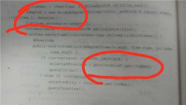 android listView问题