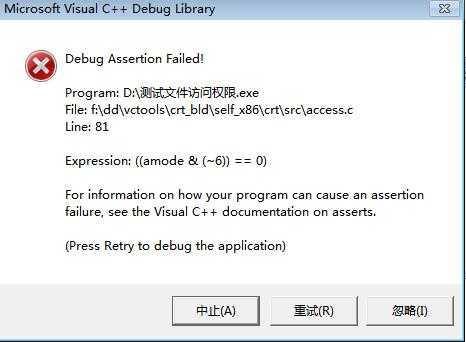 奇怪,C语言access库函数获取文件可执行权限出错