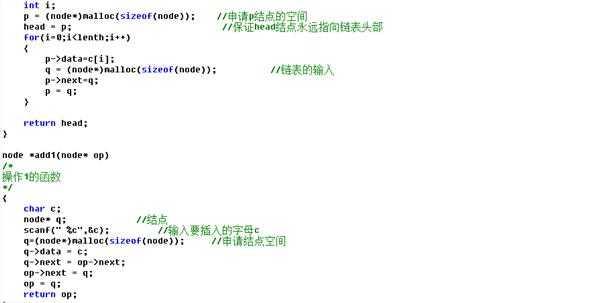 用c语言写的数据结构作业