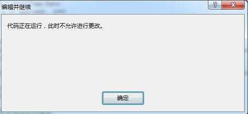 VS运行时不能进行编辑的问题