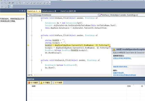 关于C#小系统连接数据库的问题